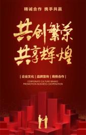 大红企业文化品牌宣传商务合作公司招聘