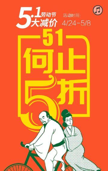 51劳动节产品促销