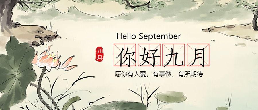 中国风你好九月公众号首图