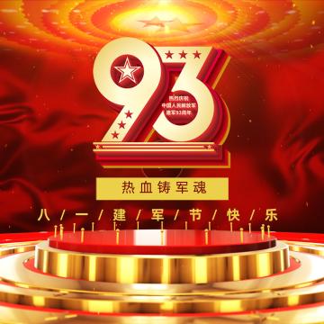 八一建军节建军纪念宣传祝福视频