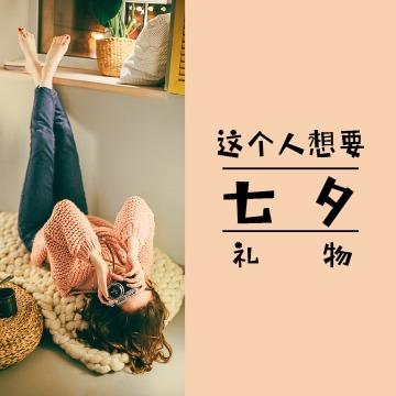 简约文艺可爱风七夕节社交微信朋友圈封面