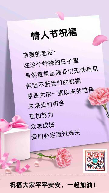 粉色感恩情人节表白企业个人祝福贺卡早安日签开业春季新品上市延期通知促销宣传海报