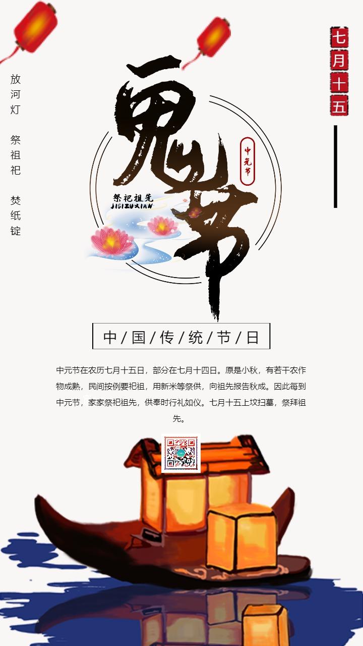 灰色清新文艺中国传统节日之中元节知识普及 鬼节科普宣传海报