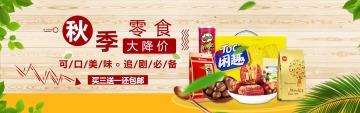 简约风格秋季零食大降价店铺banner