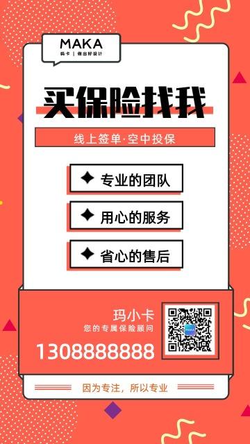 扁平简约文字保险社交名片宣传海报