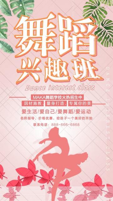 简约粉红芭蕾街舞社培训班补习班辅导班兴趣班宣传海报