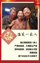 春节合家欢团圆相册