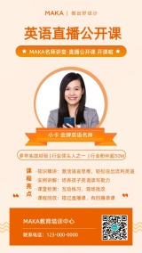 名师讲堂英语直播公开课简约橙色宣传手机海报