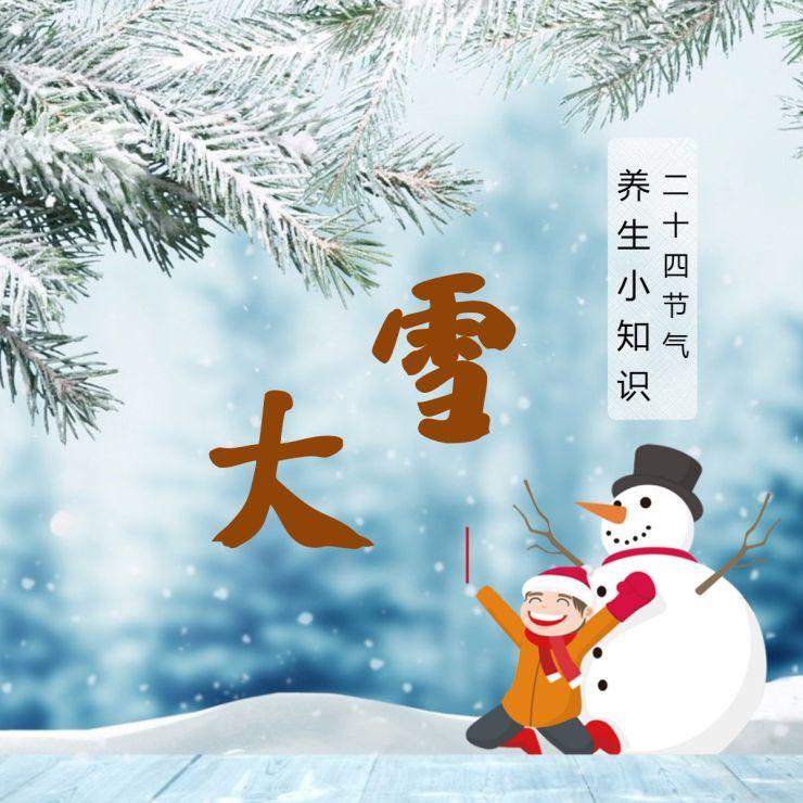 卡通动漫风格二十四节气之大雪公众号封面次条小图