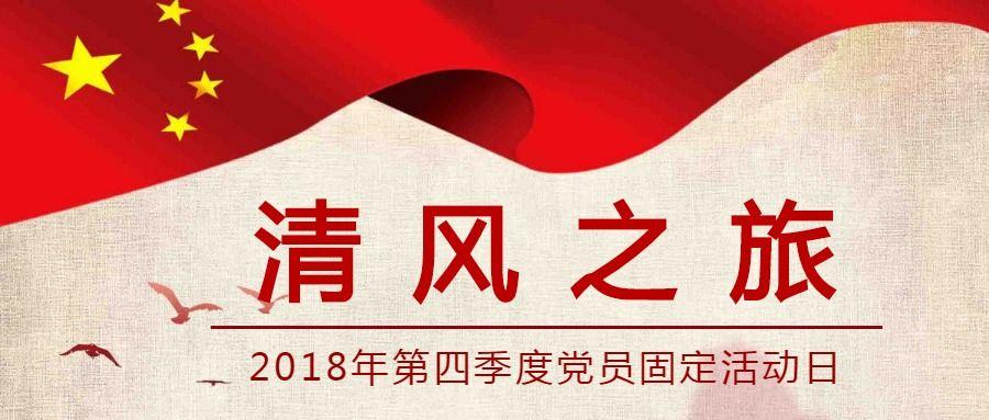 红色中国风党建微信推送大图
