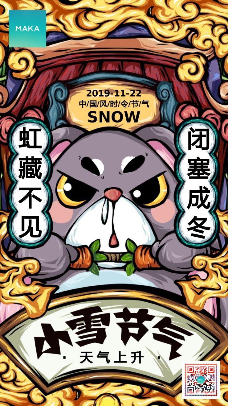 小雪二十四节气手绘插画海报