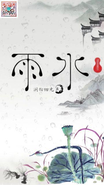 企业社团二十四节气之雨水传统节气日签贺卡日签祝福海报简约中国风