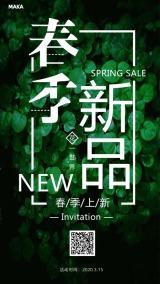 春季上新品牌服装促销活动邀请函海报