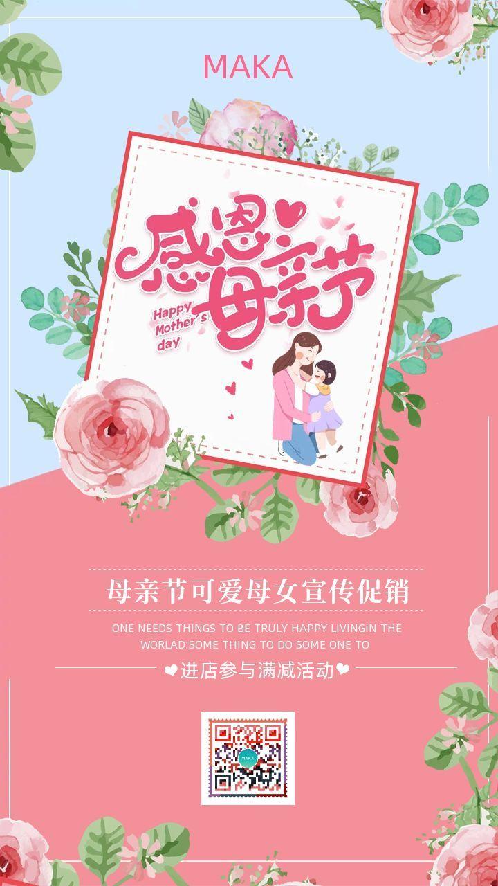 简约卡通手绘母亲节宣传促销手机海报