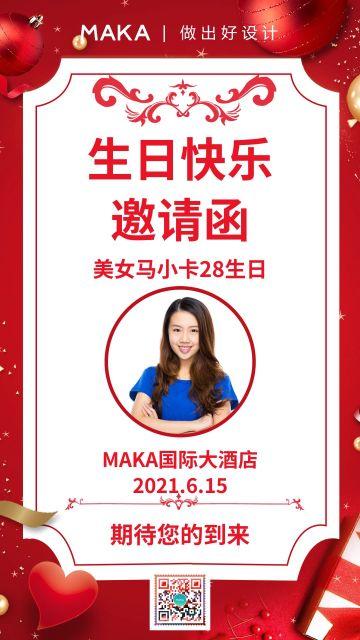 红色简约风生日快乐邀请函宣传海报