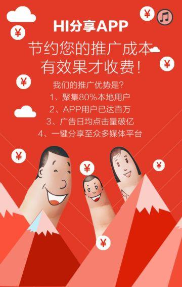 广告招商传播app宣传h5