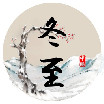 冬至中国二十四节气传统节日科普宣传