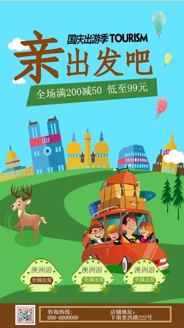 十一国庆黄金周旅行社出游促销活动