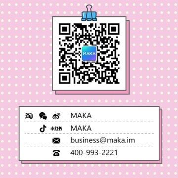粉色波点夹子通用公众号二维码