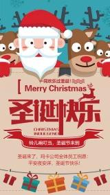 圣诞节温馨祝福贺卡