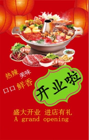 美食开业/美食宣传/火锅店开业/麻辣火锅/麻辣/川味