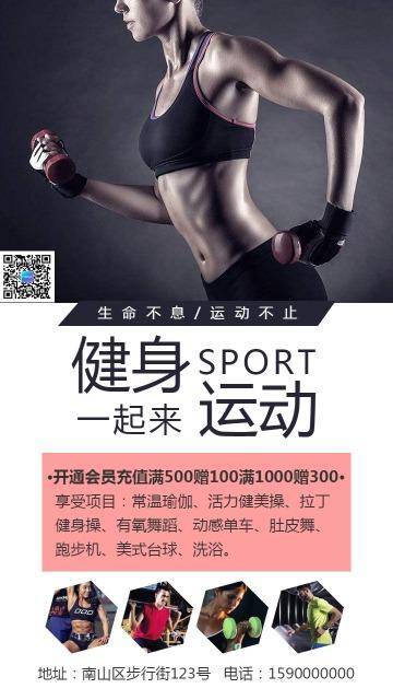 健身运动塑形促销宣传时尚简约海报