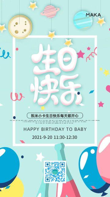 蓝色简约风格生日快乐祝福贺卡海报