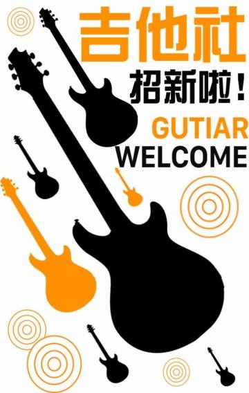 橙色简约社团吉他社新招新H5