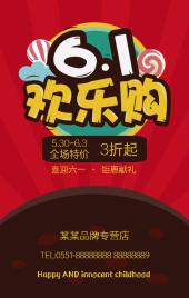 六一国际儿童节61商家促销打折通用模版