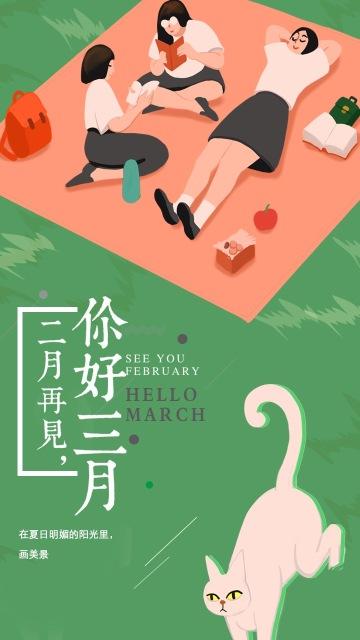 你好三月清新风企业通用日签心情宣传海报
