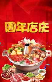 餐厅美食烘培火锅甜点店铺周年店庆促销宣传推广活动
