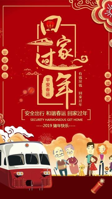 红色喜庆2019春运回家过年海报