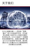灰色商务企业宣传册翻页H5