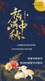 中秋国庆蓝色大气中国风节日祝福视频模板