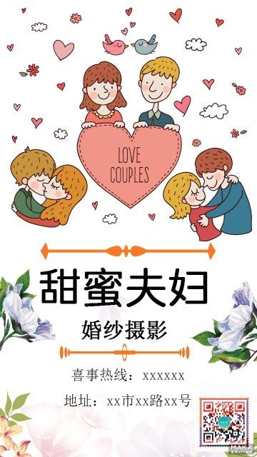 甜蜜夫妇婚纱摄影宣传海报卡通爱情