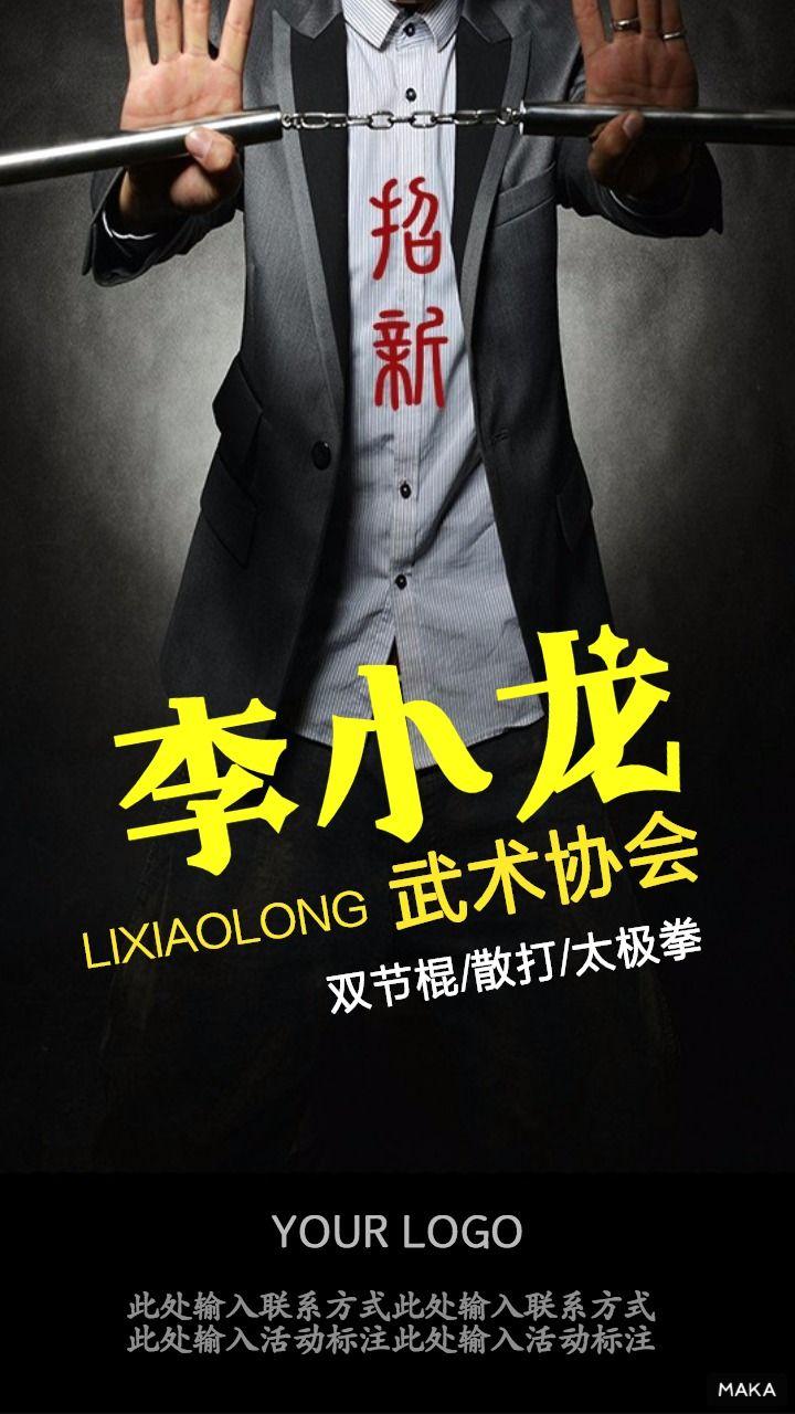 李小龙武术协会招新宣传海报黑色色调