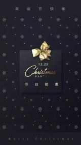 高端大气 圣诞节钜惠海报 圣诞节快乐
