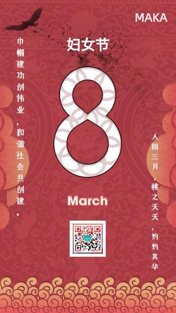 38妇女节喜庆优雅宣传海报