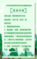 卡通手绘文艺清新绿色世界森林日世界林业节公益活动宣传邀请推广H5