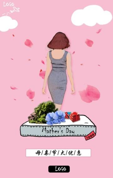 母亲节优惠促销