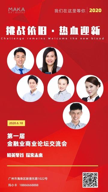 红色喜庆大咖对话直播课程金融基金手机海报
