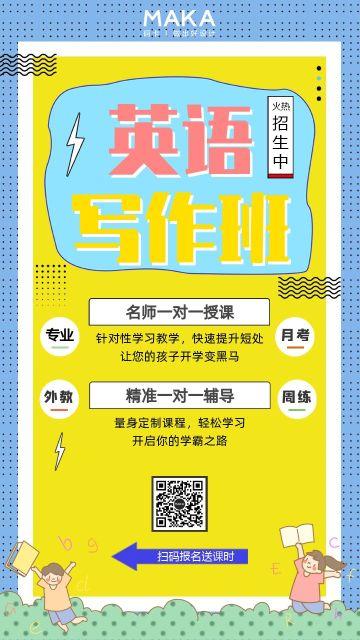 黄色简约寒假英语写作班招生海报