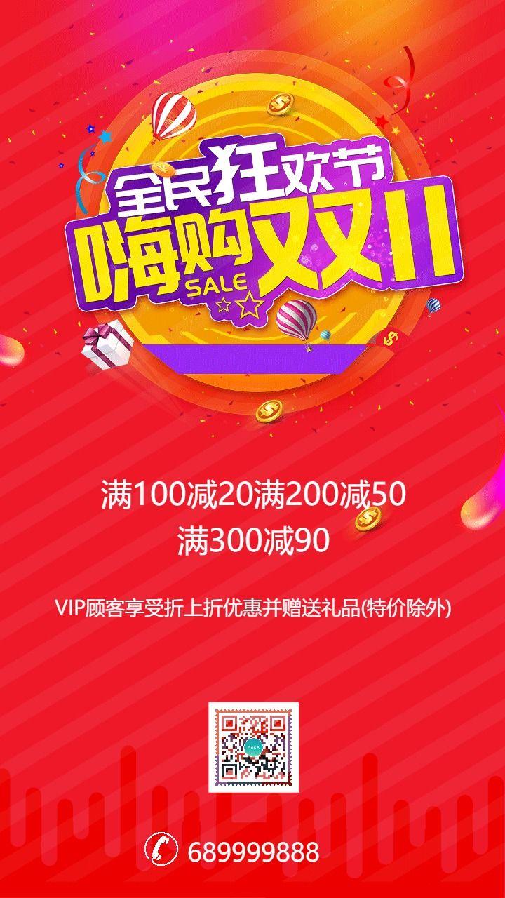 红色简约双11购物狂欢节节日促销手机海报