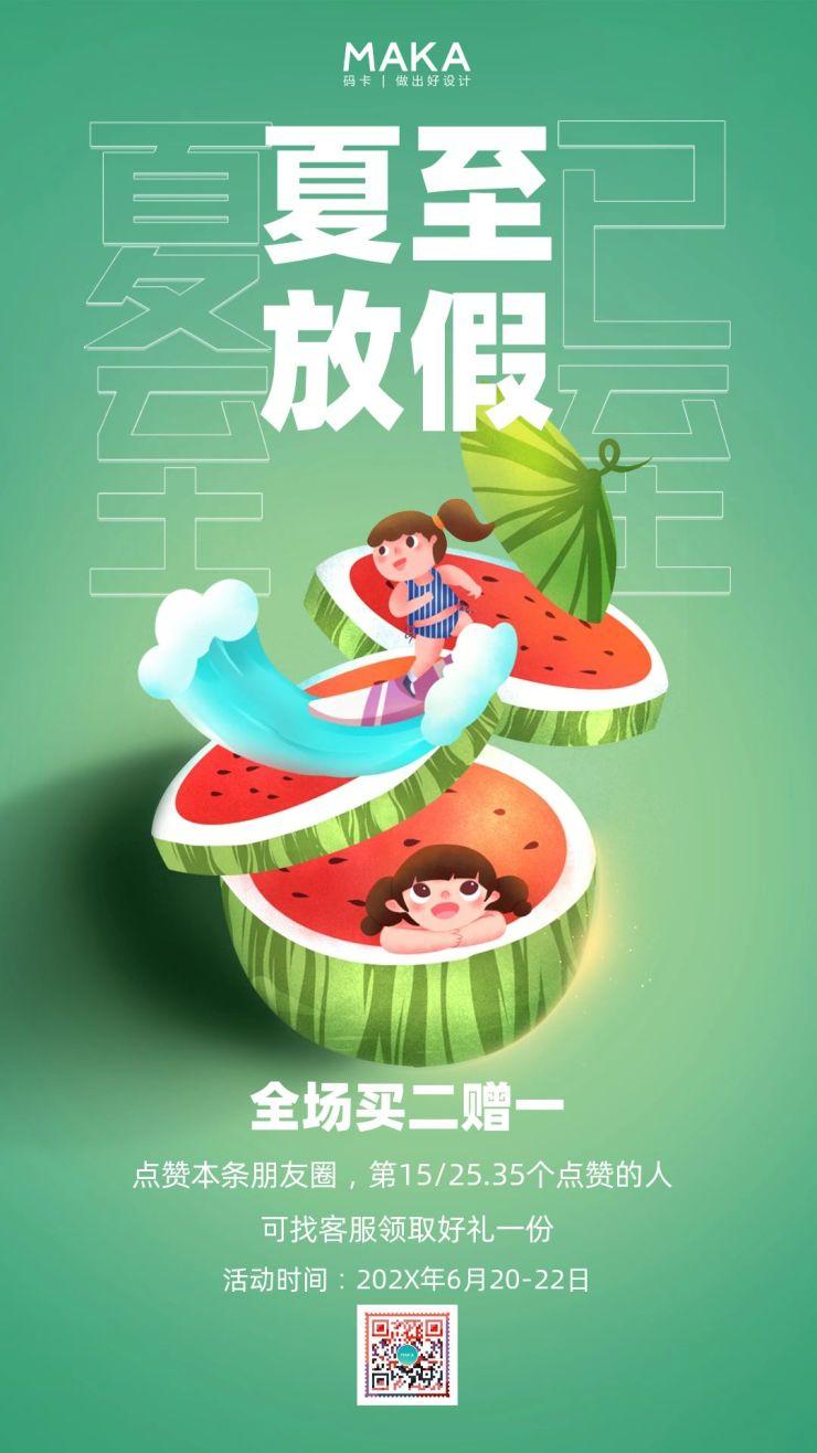 绿色卡通时尚创意风商超/小卖部行业水果西瓜促销宣传海报