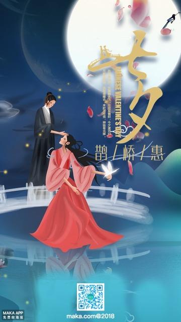 情人节 七夕活动 情人节活动海报 手绘 创意