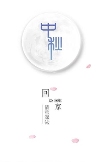 白色简约文艺中秋节祝福贺卡H5