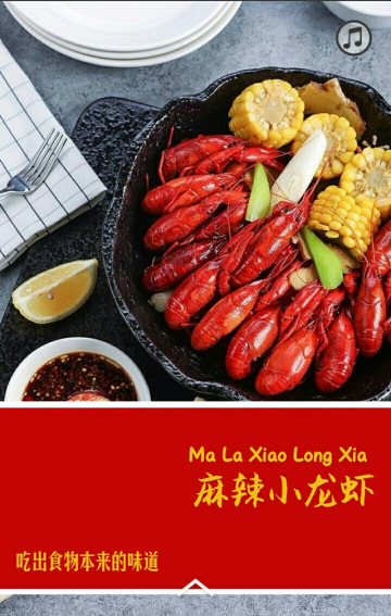 麻辣小龙虾电商促销、新店开业