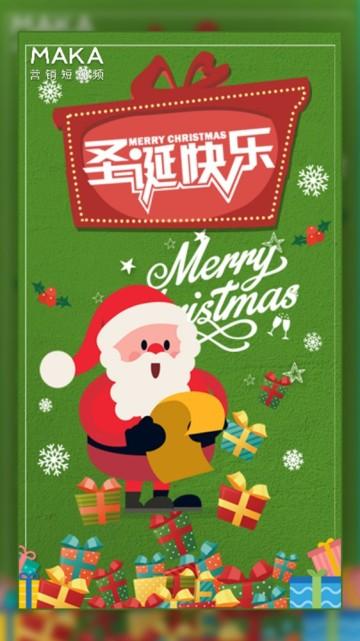 圣诞节/圣诞快乐/圣诞节贺卡/圣诞节日贺卡/邀请函/圣诞节节日祝福/节日祝福/公司介绍/圣诞模板/圣