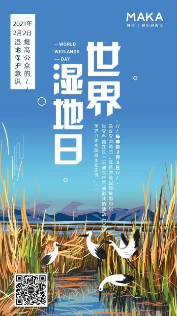 蓝色实景自然世界湿地日公益宣传手机海报