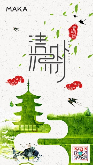 清明节水墨中国风淡绿色海报节日24节气古风海报